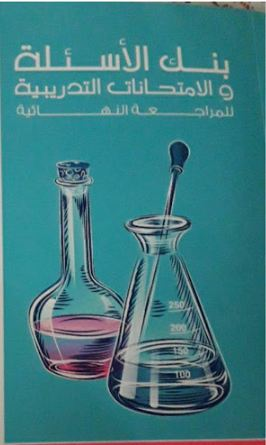 تحميل اجابات المراجعة النهائية كتاب الامتحان فى الكيمياء للصف الثالث الثانوي 2021 pdf