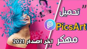 تحميل picsart مهكر أخر أصدار 2021 اكثر من 1000 خط عربي