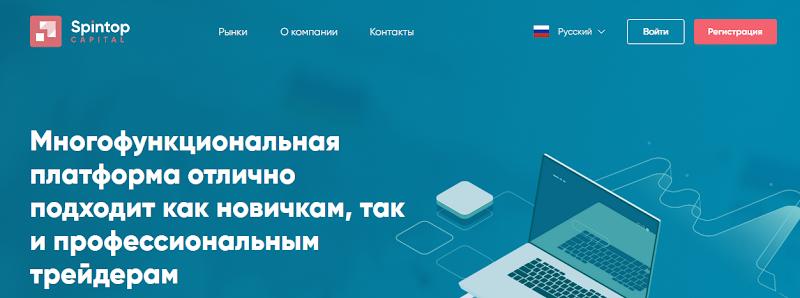 Мошеннический сайт spintopcapital.com/ru – Отзывы, развод. Компания SpinTop Capital мошенники