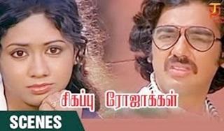 Kamal Haasan calls Sheela for a meet | Sigappu Rojakkal Tamil Movie Scenes | Kamal | Thamizh Padam