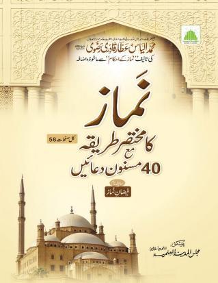 Namaz Ka Mukhtasar Tariqa pdf download
