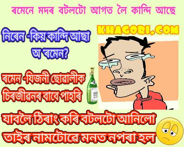 whatsapp image joke in assamese