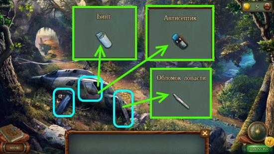 берем обломок лопасти, бинт и антисептик в игре наследие 3. дерево силы