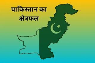 पाकिस्तान का क्षेत्रफल और जनसंख्या - pakistan in hindi
