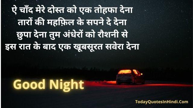 good night romantic quotes in hindi