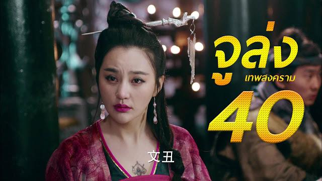 จูล่งเทพสงคราม 《武神赵子龙》 ตอนที่ 40