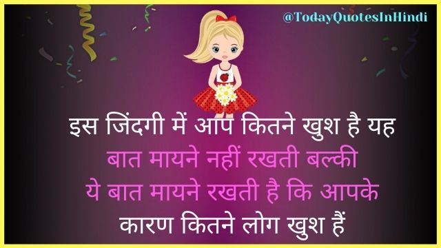 motivational thoughts for study in hindi