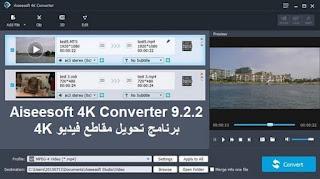 Aiseesoft 4K Converter 9.2.2 برنامج تحويل مقاطع فيديو 4K بأحدث الترميزات