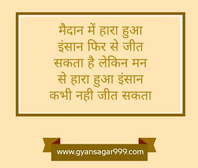 Gyansagar ( ज्ञानसागर ) | Inspirational Quotes In Hindi | Motivational Quotes In Hindi | :- 1