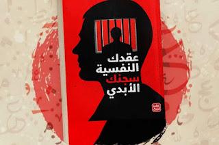 تحميل كتاب عقدك النفسية سجينك الابدي PDF للمؤلف د. يوسف حسن