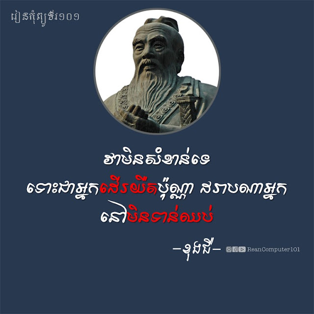 ខុងជឺ Confucius​ quote in khmer - khmer quote - rean computer 101