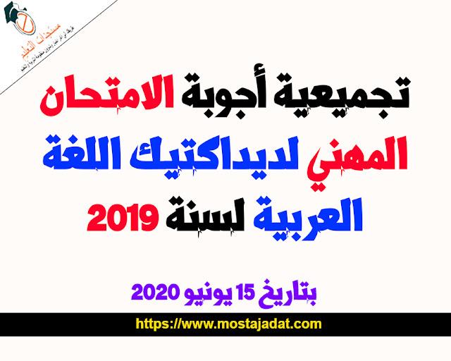 تجميعية أجوبة الامتحان المهني لديداكتيك اللغة العربية لسنة 2019