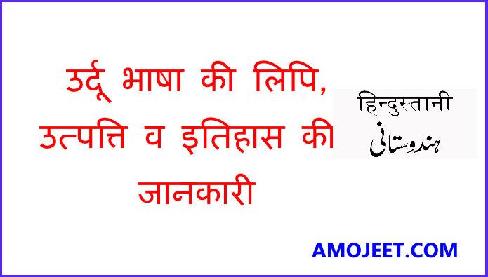 urdu-bhasha-ki-lipi-itihas-aur-utptti-language