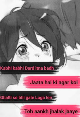 Kabhi kabhi dard | Sad Shayari