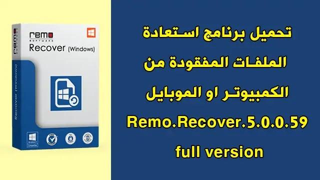 تحميل برنامج Remo.Recover.5.0.0.59 full version لاستعادة الملفات المحذوفة