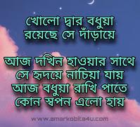Kholo Dwar Bodhua Lyrics