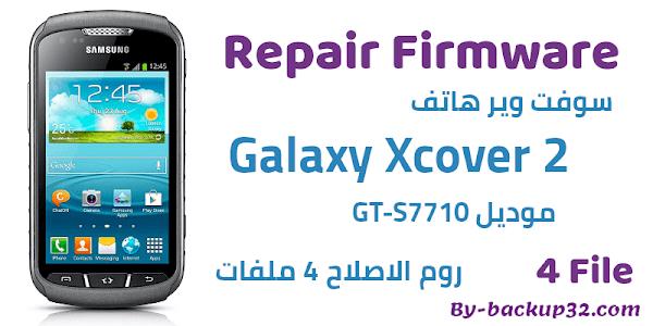 سوفت وير هاتف Galaxy Xcover 2 موديل GT-S7710 روم الاصلاح 4 ملفات تحميل مباشر