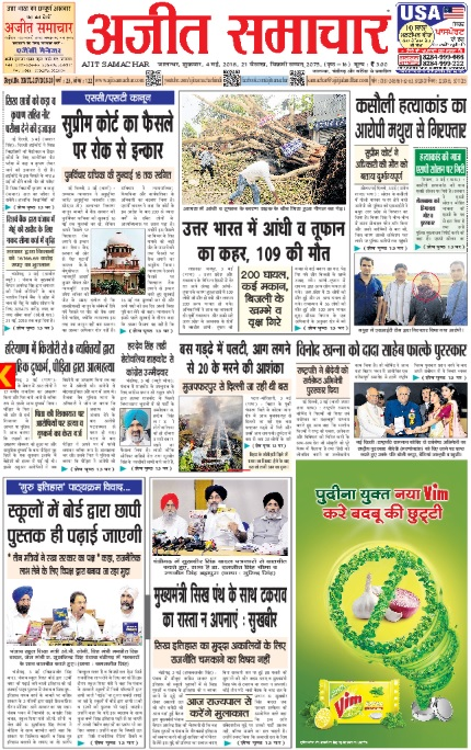 ajit news paper app download