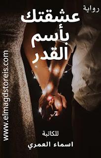 رواية عشقتك باسم القدر الكاتبة اسماء العمري الفصل الثالث عشر و الرابع عشر
