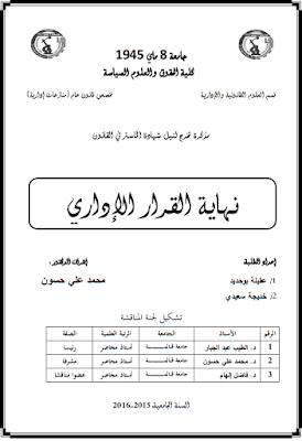 مذكرة ماستر: نهاية القرار الإداري PDF