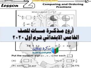 مذكرة math للصف الخامس الابتدائي ترم أول 2020