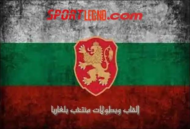 بطولات بلغاريا,منتخب بلغاريا,تتويجات منتخب بلغاريا,القاب بلغاريا,المنتخب البلغاري,تاريخ منتخب بلغاريا