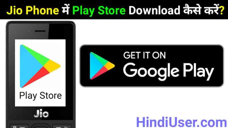 Jio Phone Me Play Store Kaise Download Kare