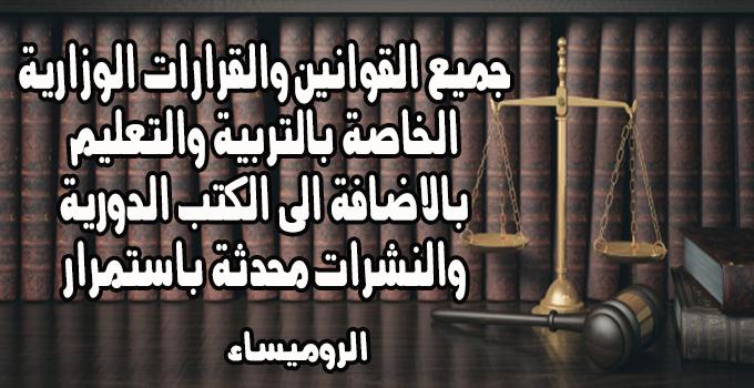 القرارات الوزارية والقوانين الوزارية والكتب الدورية والنشرات بالتربية والتعليم محدثة باستمرار