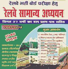 रेलवे प्रतियोगी परीक्षा के लिए महत्वपूर्ण किताबें