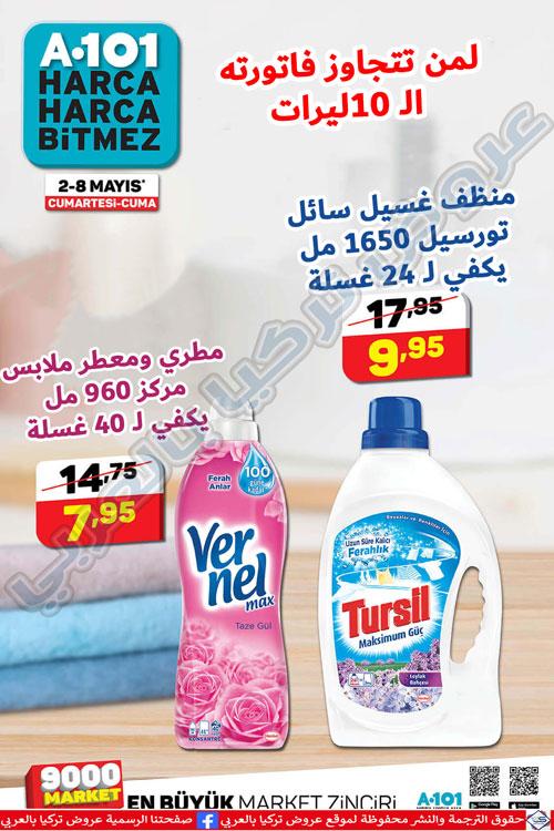 تسوق في تركيا