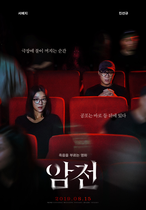 Sinopsis Film Korea: Warning: Do Not Play (2019)