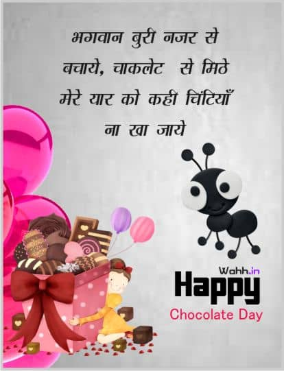 Chocolate Day Funny  SMS in Hindi
