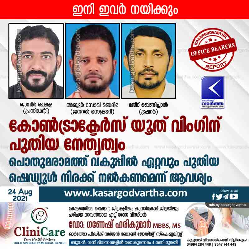 Kasaragod, Kerala, News, New office bearers for Contractors Youth Wing.