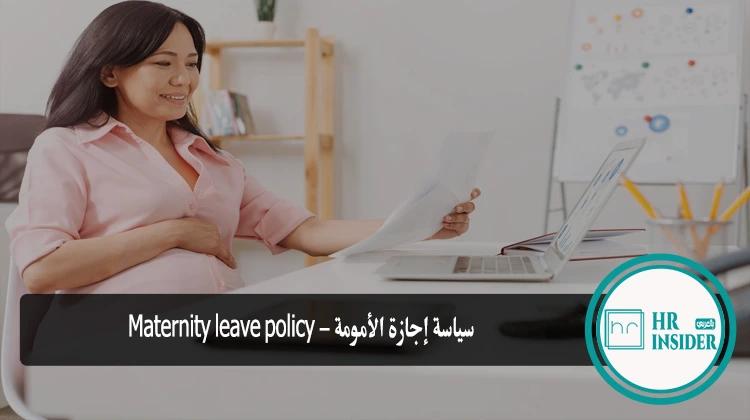 سياسة إجازة الأمومة - Maternity leave policy