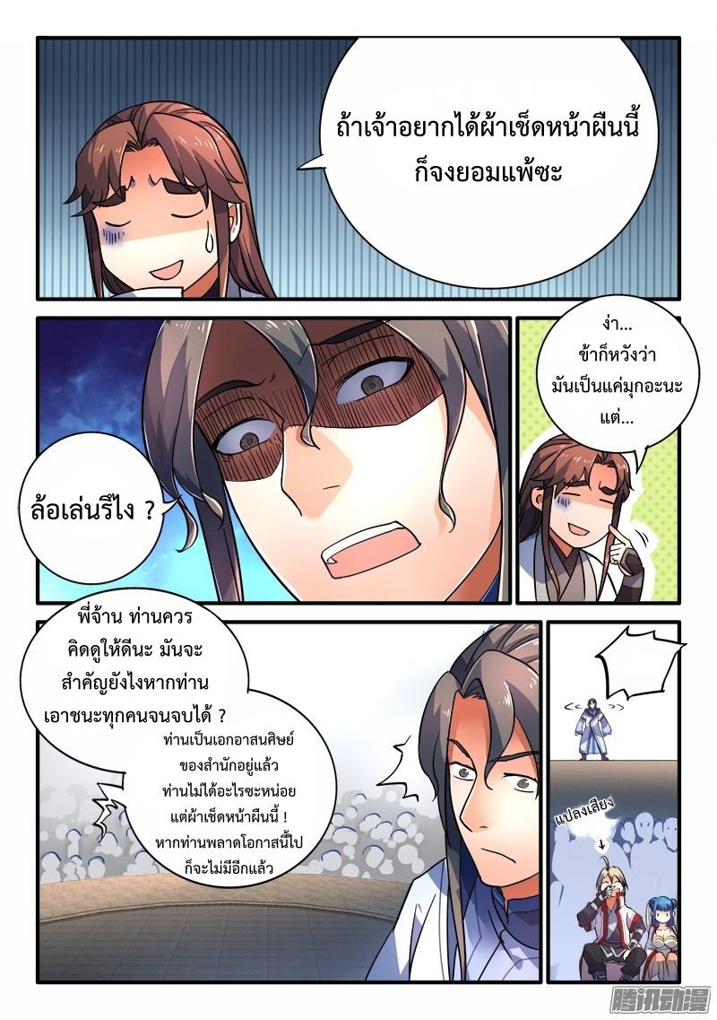 อ่านการ์ตูน Spirit Blade Mountain 206 ภาพที่ 8