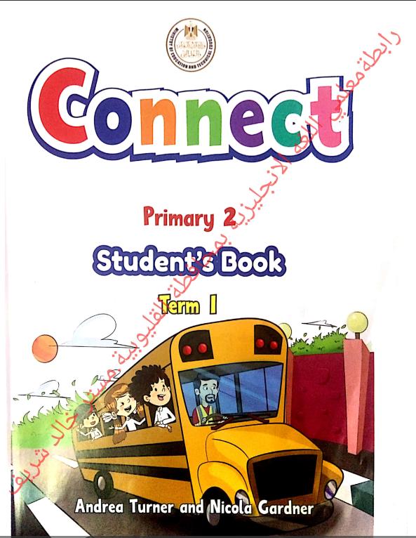 تحميل كتاب الصف الثانى الإبتدائى الترم الأول النسخة الأصلية Student Book Connect 2