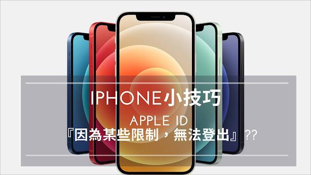 iPhone小技巧:解決 Apple ID『因為某些限制,無法登出』以及設定『螢幕使用時間』的方法(必收藏)
