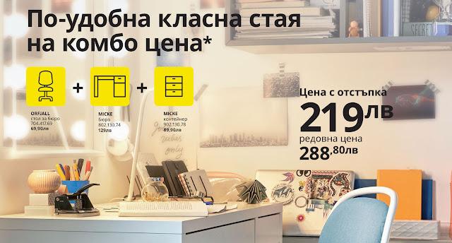 https://www.ikea.bg/offers/combo-offers