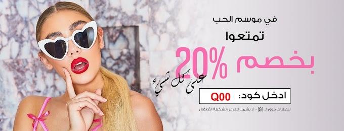 افضل هدايا عيد♥الحب 2020 مع كوبون خصم 20% على كل الطلبات من فوغا كلوسيت
