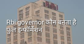 Rbi governor  गवर्नर कौन होता है कम्पलीट जानकारी  - शब्द (shabd.in)
