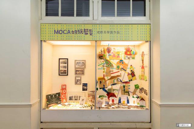 【大叔生活】來台北當代藝術館,還有什麼有趣的? - 內容融入了自然環境的議題與文化藝術的手感溫度