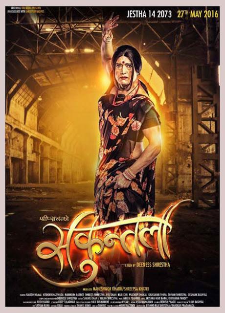 Shakuntala Movie - Rajesh Hamal Poster