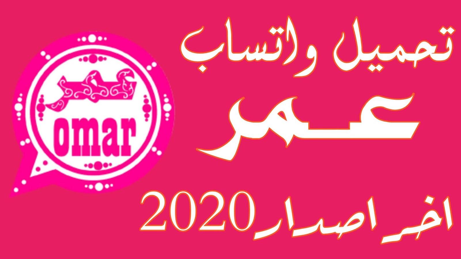 واتساب عمر الوردي 2020 apkpure