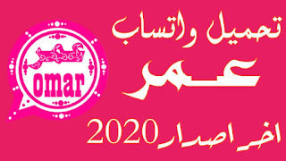 واتساب عمر الوردي 2021 2020