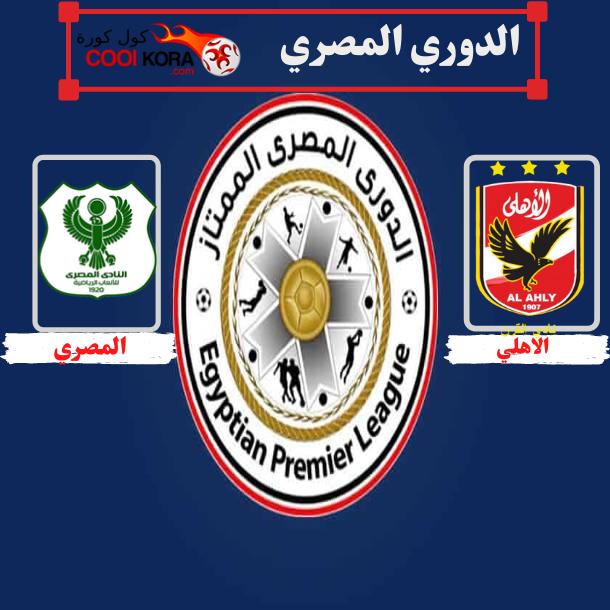تعرف علي موعد مباراة الأهلي والمصري الدوري المصري والقنوات الناقلة