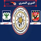 تقرير مباراة الأهلي والمصري الدوري المصري