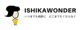 ISHIKAWONDER - いつまでも純粋に どこまでもくだらなく -