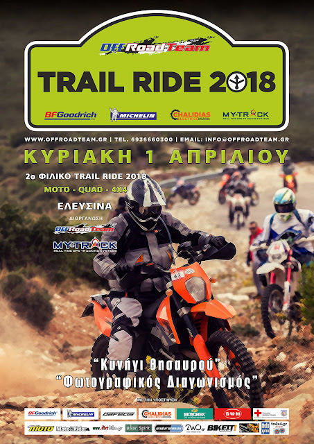 2ο Trail Ride 2018
