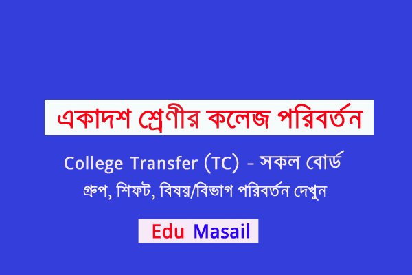 xi college transfer - একাদশ শ্রেণীর কলেজ পরিবর্তন - edu masail