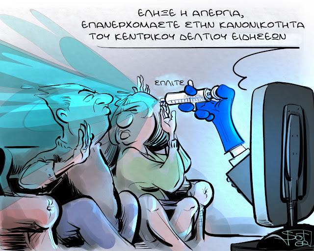 TV κεντρικό δελτίο ειδήσεων #κανονικοτητα #tv #vaccine #covid_19 #politicalcartoon #cartoon #politicalcartoons #σκίτσο #skitso #skitsobiz #soter www.skitso.biz εμβόλια κορονοιος